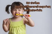 30 ประโยคคุยกับลูกเป็นภาษาอังกฤษในชีวิตประจำวัน