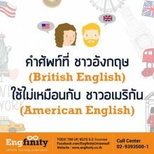 ศัพท์ภาษาอังกฤษที่ใช้ไม่เหมือนกันตอนไปเที่ยวอังกฤษ กับ อเมริกา