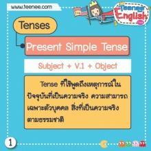 หลักการใช้ Present simple Tense แบบเข้าใจง่าย!!