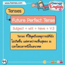 หลักการใช้ Future Perfect Tense !!