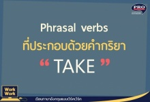 """คำกริยา """"take"""" ในภาษาอังกฤษใช้ยังไงบ้างนะ?"""