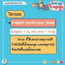 หลักการใช้ Present Continuous Tense !!