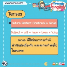 หลักการใช้ Future Perfect Continuous Tense !!