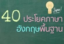 ฝึกออกเสียง 40 ประโยคภาษาอังกฤษขั้นพื้นฐาน