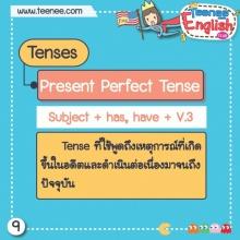 หลักการใช้ Present Perfect Tense!!