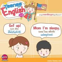 """มาพูดภาษาอังกฤษกับลูกกันเถอะ!บทสนทนาตอน""""ตื่นนอน"""""""