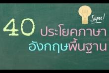 ฝึกออกเสียง 40 ประโยคภาษาอังกฤษพื้นฐาน