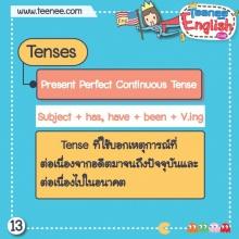 หลักการใช้ Present Perfect Continuous Tense !!