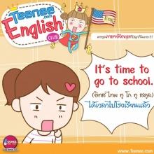 """มาพูดภาษาอังกฤษกับลูกกันเถอะ!บทสนทนาตอน""""ตื่นนอนไปโรงเรียน"""""""