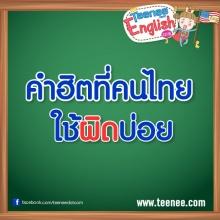 คำฮิตภาษาอังกฤษ ที่คนไทยใช้ผิดบ่อย