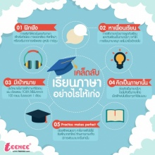 เคล็ดลับ เรียนภาษาอย่างไงให้เก่ง