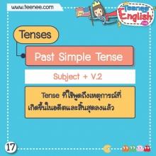 หลักการใช้ Past Simple Tense !!
