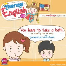 """มาพูดภาษาอังกฤษกับลูกกันเถอะ!บทสนทนาตอน""""อาบน้ำ/แปรงฟัน"""""""