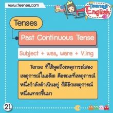 หลักการใช้ Past Continuous Tense!!