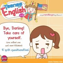 """มาพูดภาษาอังกฤษกับลูกกันเถอะ!บทสนทนาตอน""""ไปโรงเรียน"""""""