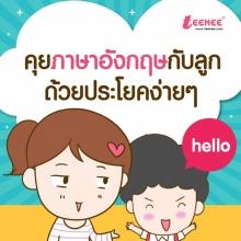 คุยภาษาอังกฤษกับลูก ด้วยประโยคง่าย ๆ