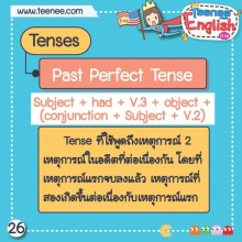 หลักการใช้ Past Perfect Tense !!