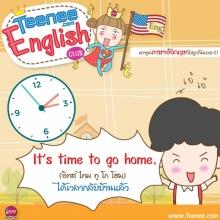 """มาพูดภาษาอังกฤษกับลูกกันเถอะ!บทสนทนาตอน""""เลิกเรียน"""