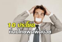 10 ประโยคภาษาอังกฤษ ที่คนไทยพูดผิดอยู่บ่อยๆ(คลิป)
