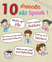 10 คำยอดฮิตภาษาอังกฤษ