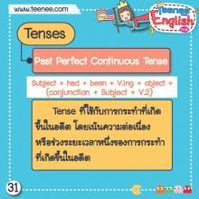 หลักการใช้ Past Perfect Continuous Tense !!