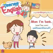 """มาพูดภาษาอังกฤษกับลูกกันเถอะ!บทสนทนาตอน""""เมื่อกลับมาถึงบ้าน"""""""