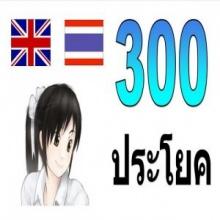 300 ประโยค สั้นๆ ภาษาอังกฤษ ( 300 Phrases )
