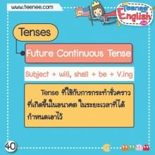 หลักการใช้ Future Continuous Tense !!