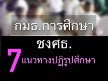กมธ.การศึกษาชงศธ. 7 แนวทางปฏิรูปศึกษา