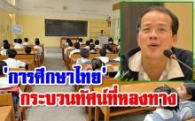 การศึกษาไทย กระบวนทัศน์ที่หลงทาง โดย ศ.ดร.สมพงษ์ จิตระดับ สุอังคะวาทิน