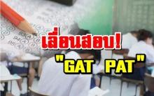 """ด่วน!! กระทรวงศึกษา สั่งเลื่อนสอบ  GAT PAT ก่อนการเลือกตั้งเป็นวิธีที่ดีที่สุดแล้ว"""" รมว.ศธ.กล่าว GAT/PAT ก่อนเลือกตั้ง"""