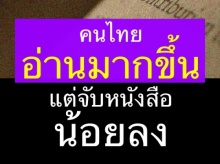 คนไทยอ่านมากขึ้นแต่จับหนังสือน้อยลง