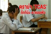 ทปอ. แก้ปัญหาดราม่า TCAS เปิดรอบ 3/2 นร.ไม่ต้องสมัครใหม่