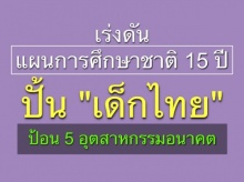 เร่งดันแผนการศึกษาชาติ 15 ปี ปั้น เด็กไทย ป้อน 5 อุตสาหกรรมอนาคต