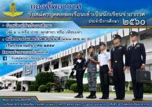 เด็กไทยเตรียมเฮ เตรียมเปิดรับสมัครสอบเข้าเป็นนักเรียนจ่าอากาศ ประจำปี 2560