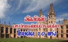 อันดับมหาวิทยาลัยชั้นนำระดับโลก ประจำปี 2018 ไทยติด 10 แห่ง
