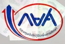 ลูกหนี้เฮหลังกยศ.นำแนวคิดภูมิใจไทยมาปรับใช้ช่วยเหลือผู้กู้