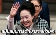 สุภาพสตรีหมายเลขหนึ่งของจีน เผิงลี่หยวน ให้คำมั่น จับมือยูเนสโกสนับสนุนการศึกษาสตรีทั่วโลก