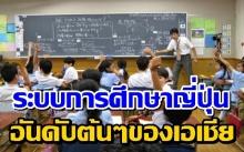 ไขข้อสงสัย?! ทำไม 'ระบบการศึกษาญี่ปุ่น' จึงถูกยกย่องเป็นอันดับต้นๆของเอเชีย