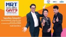 โครงการ MRT พาน้องพิชิต GAT ปี 9