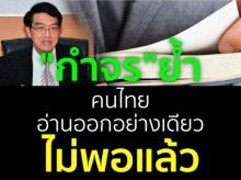 กำจร ย้ำคนไทยอ่านออกอย่างเดียวไม่พอแล้ว