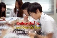 นักศึกษาจีนโวย มหาวิทยาลัยไทย สอนไม่มีคุณภาพ ไม่สอนแต่ออกเกรด