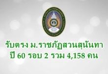 มาแล้วรับตรง60 ม.ราชภัฏสวนสุนันทา รอบ 2 รวม 4,158 คน