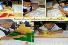 เด็กไทยเป็นอัจฉริยะ 4.0 ได้ง่าย ถ้าฝึกช่วงเรียนรู้ไว (3-6 ขวบ)