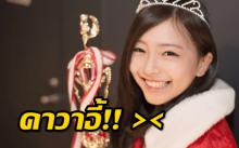 ผลออกแล้ว! นักเรียน ม.4 น่าสุดที่สุดในญี่ปุ่น ประจำปี 2018
