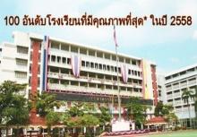 100 อันดับโรงเรียนที่มีคุณภาพที่สุดของไทย ในปี 2558