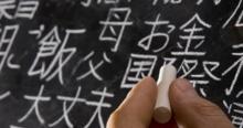 ทุนญี่ปุ่น 2559 ประเภททุนญี่ปุ่นศึกษาและทุนฝึกอบรมวิชาชีพครู