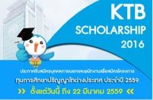 ทุนศึกษาต่อ ปริญญาโท ปี 2559 ธนาคารกรุงไทย