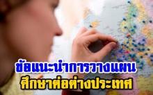 ข้อแนะนำการวางแผนศึกษาต่อต่างประเทศ
